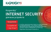 ПО Kaspersky Internet Security Multi-Device Russian Ed. 2-Device 1 year Renewal Card (KL1941ROBFR)
